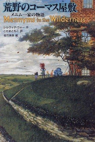 9784062654029: Komasu mansion of the Wilderness - The Story of Menimu family (The Menimuzu 2) (1996) ISBN: 4062654024 [Japanese Import]