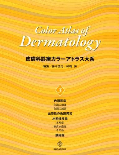 9784062688635: Dermatology clinic Color Atlas Birdman (3) (2009) ISBN: 4062688638 [Japanese Import]