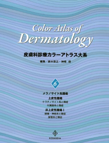 9784062688673: Dermatology clinic Color Atlas Birdman (6) (2010) ISBN: 4062688670 [Japanese Import]