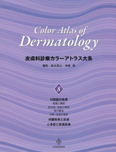 9784062688697: Dermatology clinic Color Atlas Birdman (8) (2011) ISBN: 4062688697 [Japanese Import]
