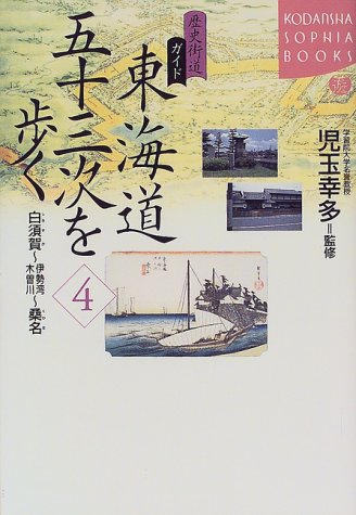 Walking history Fifty-three Stages of the Tokaido