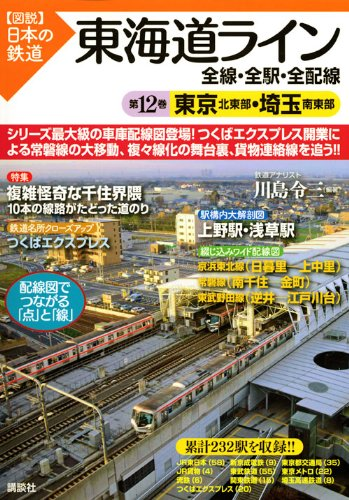 9784062700221: (Railway Illustrated Japan) Tokyo northeastern part Saitama southeast Vol.12 Tokaido line whole line-all stations and all wiring (2010) ISBN: 4062700220 [Japanese Import]