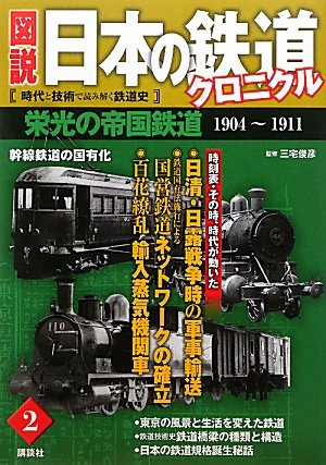 9784062701624: (Railway Illustrated Chronicle of Japan) nationalization of the Imperial railway main line railway of glory (2011) ISBN: 4062701626 [Japanese Import]