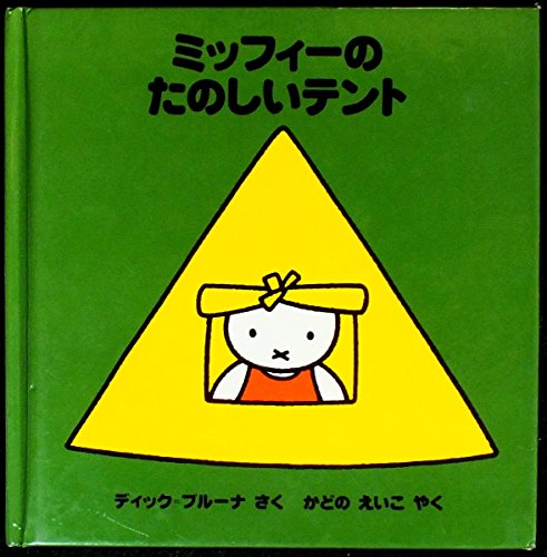 9784062703772: (Picture book for the first time Miffy) fun tent of Miffy (2005) ISBN: 4062703777 [Japanese Import]