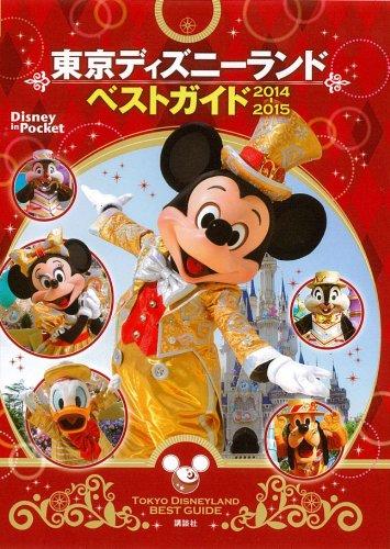 9784062706865: Tokyo Desny Land Best guide 2014-2015