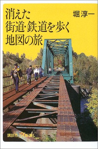 Travel map Walking Road and rail Lost (Kodansha plus a Books) (2003) ISBN: 4062721929 [Japanese ...