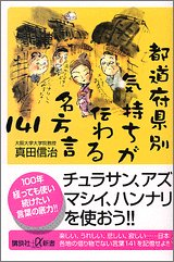 dialect name 141 prefecture feeling is transmitted (Kodansha plus Alpha Books) (2005) ISBN: ...