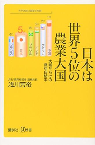 Nihon Wa Sekai Goi No No?gyo? Taikoku: author