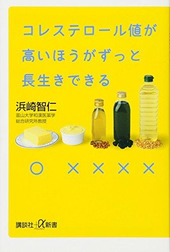 Better have a high cholesterol level can be much longevity (Kodansha plus Alpha Books) (2011) ISBN:...