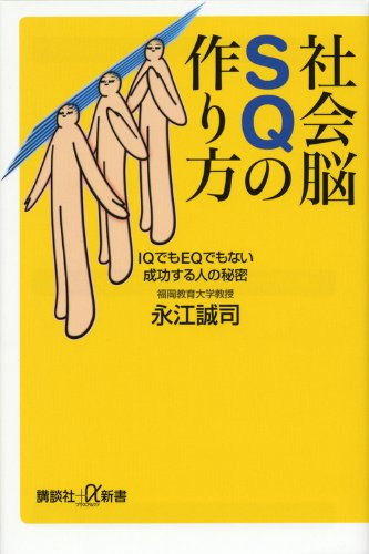 The secret of a successful person nor even how to make EQ IQ social brain SQ (Kodansha plus a Books...