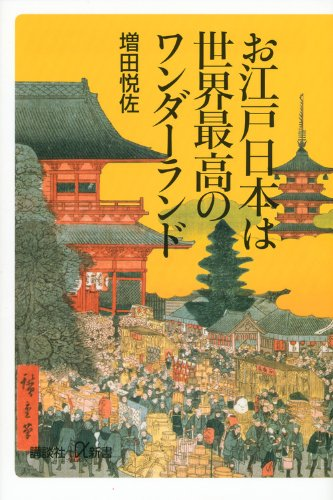 9784062727914: Wonderland of the world's best Edo Japan (Kodansha plus ƒ¿ Books)