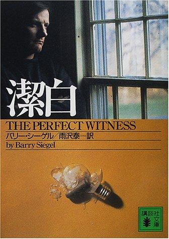 Innocence (Kodansha Bunko) (2001) ISBN: 4062730510 [Japanese Import]: Kodansha
