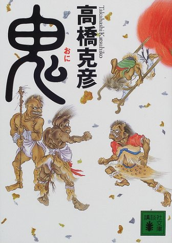 Demon (Kodansha Bunko) (2002) ISBN: 4062732424 [Japanese Import]: Katsuhiko Takahashi