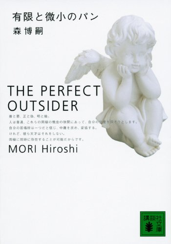 9784062732949: The Perfect Outsider