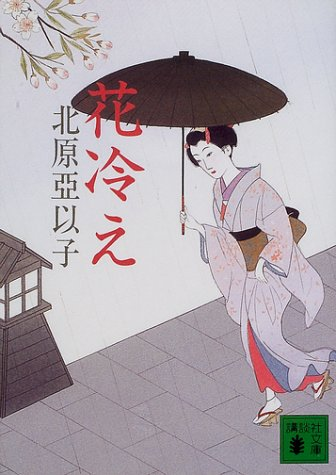 Chilly spring weather (Kodansha Bunko) (2002) ISBN: 4062733528 [Japanese Import]