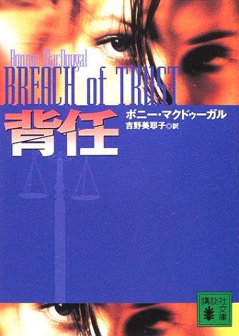 9784062734189: Breach of trust (Kodansha Bunko) (2002) ISBN: 4062734184 [Japanese Import]
