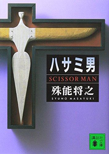 9784062735223: Hasami Otoko