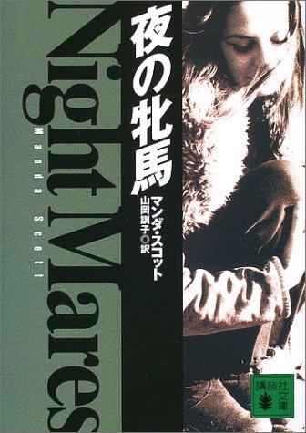9784062736060: Mare night (Kodansha Bunko) (2002) ISBN: 4062736063 [Japanese Import]