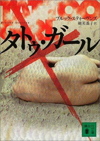 9784062739382: Tattoo Girl (Kodansha Bunko) (2004) ISBN: 4062739380 [Japanese Import]