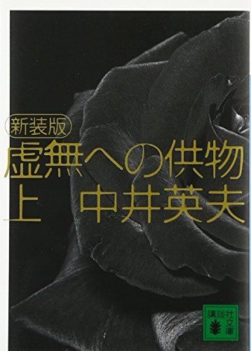 9784062739955: Kyomu Eno Kumotsu: 1