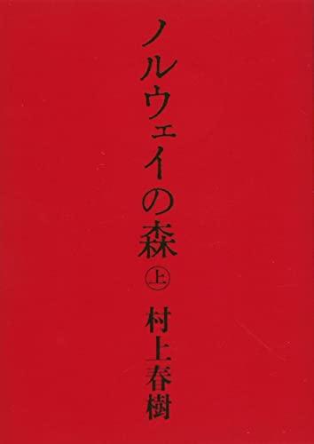 9784062748681: Noruwai No Mori (Norwegian Wood) : Tome 1