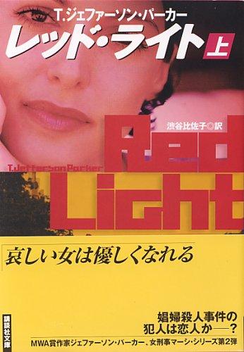 9784062750004: Red Light (on) (2005) ISBN: 4062750007 [Japanese Import]
