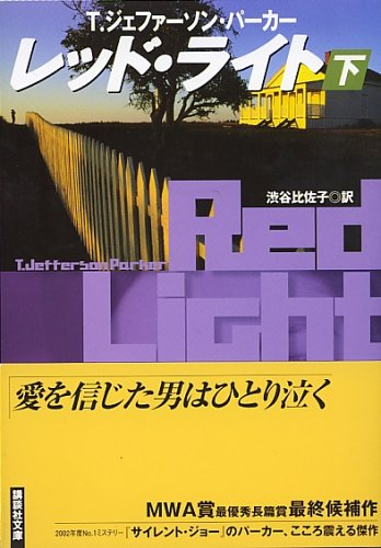 9784062750011: Red Light (below) (2005) ISBN: 4062750015 [Japanese Import]