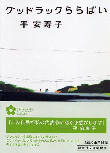 Good Luck Lullaby (Kodansha Bunko) (2005) ISBN: 4062751062 [Japanese Import]: Kodansha