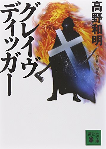 Gureibu digga [Japanese Edition]: Kazuaki Takano