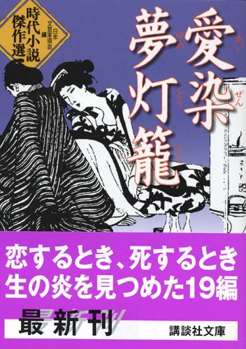 Aizen dream lantern era novel Kessakusen (Kodansha