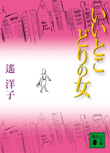 A woman is in keep good (Kodansha Bunko) (2006) ISBN: 4062754320 [Japanese Import]