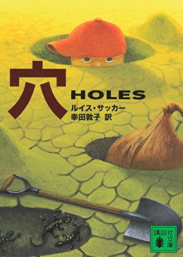 9784062755870: Holes (Japanese Edition)