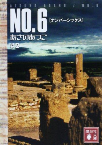 9784062756358: No.6, Volume 2