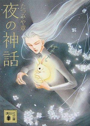 9784062756518: Yoru no shinwa [Japanese Edition]