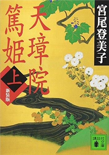 9784062756846: Tenshoin Atsuhime, Vol. 1