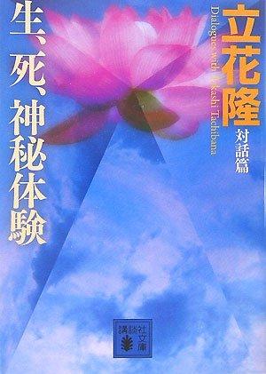 Raw, death, mystical experience (Kodansha Bunko) (2007) ISBN: 4062757389 [Japanese Import]: Kodansha