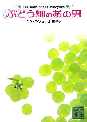 The Vineyard Man (Kodansha Bunko) (2007) ISBN: 4062757435 [Japanese Import]: Kodansha