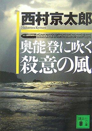 9784062757638: Oku Noto Ni Fuku Satsui No Kaze [Japanese Edition]