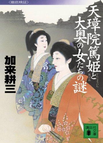 Mystery thorough verification of women and inner palace of Tenshoin Atsuhime (Kodansha Bunko) (2007...