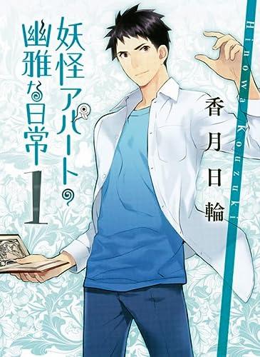 9784062761697: Yokai Apato No Yuga Na Nichijo : 1 [Japanese Edition]