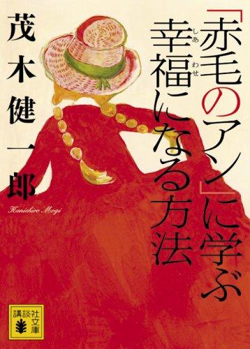 Akage No An Ni Manabu Shiawase Ni Naru Hōhō: Kodansha