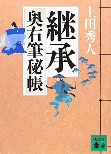 Inheritance back Yuhitsu Secret Book (Kodansha Bunko) (2009) ISBN: 406276394X [Japanese Import]: ...