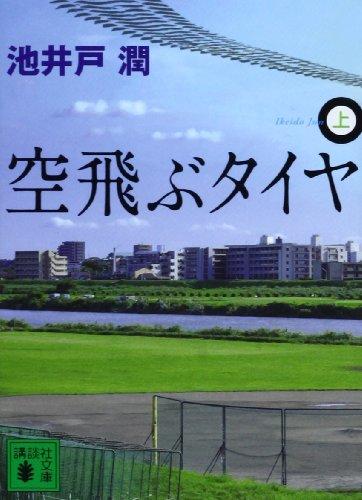 9784062764520: Soratobu taiya : 1