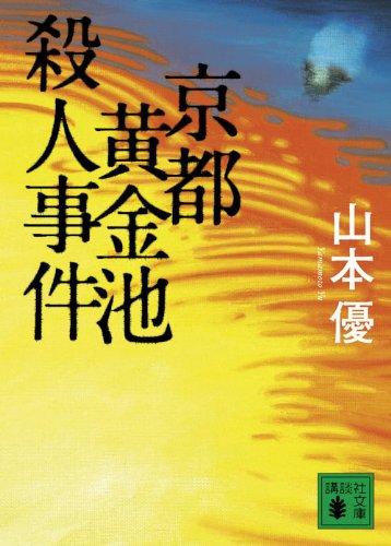 Kyoto golden pond murder (Kodansha Bunko) (2010) ISBN: 4062765675 [Japanese Import]: Kodansha