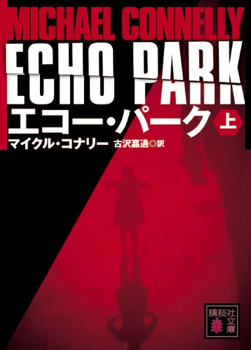 Echo Park Vol. 1 of 2 (Japanese Edition): Connelly, Michael