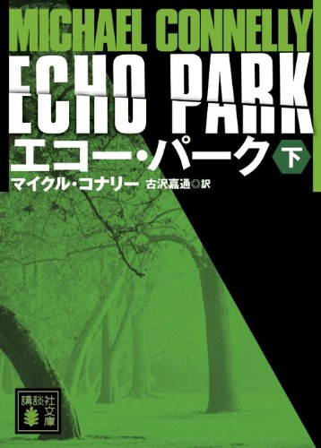 Echo Park Vol. 2 of 2 (Japanese Edition): Connelly, Michael