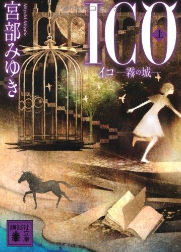 Ico: Kiri No Shiro 1 of 2: Miyuki Miyabe