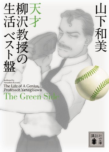 Life best album The Green Side of genius Professor Yanagisawa (64-3 and Kodansha Bunko) (2011) ISBN...