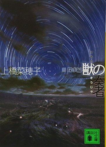 9784062773447: 3 player quest Hen of the beast (Kodansha Bunko) (2012) ISBN: 4062773449 [Japanese Import]