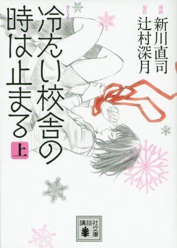 When the school cold comic it stops (above) (28-13 one Kodansha Bunko) (2012) ISBN: 406277366X [...